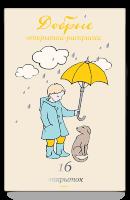 ДОБРЫЕ ОТКРЫТКИ-РАСКРАСКИ. 16 открыток