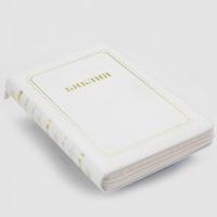БИБЛИЯ КАНОНИЧЕСКАЯ 055 MZG Белый Cervo, кожаный переплет (Турция), молния, золотой обрез, закладка /135х210/