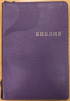 БИБЛИЯ 077 ZTI FIB Фиолетовый цвет, узор, кнопка, кожа, молния, зол. обрез, индексы, две закладки, парал. места, словарь /170х240/