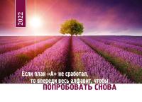 """Карманный календарь 2022: Если план """"А"""" не сработал"""