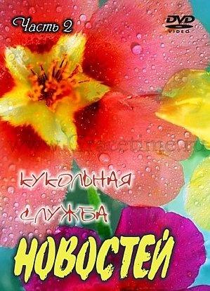 КУКОЛЬНАЯ СЛУЖБА НОВОСТЕЙ №2 - 1 DVD