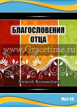 БЛАГОСЛОВЕНИЯ ОТЦА. Алексей Коломийцев - 1 CD