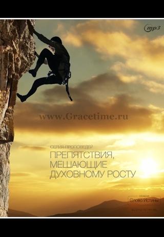ПРЕПЯТСТВИЯ, МЕШАЮЩИЕ ДУХОВНОМУ РОСТУ. Андрей Вовк - 1 CD