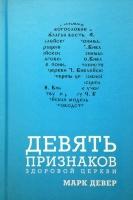 ДЕВЯТЬ ПРИЗНАКОВ ЗДОРОВОЙ ЦЕРКВИ. Марк Девер