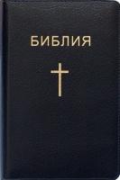 БИБЛИЯ. Кожанный переплет, молния, золотой срез, закладка. Черная (125х190)