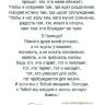 Открытка одинарная 10x15: Молитва Франциска Ассизского