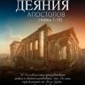 ДЕЯНИЯ АПОСТОЛОВ. Комплект из 3-х книг. Андрей Вовк