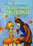 СКАЗОЧНЫЕ СКАЗКИ. Детские рассказы. Анна Пчелинцева