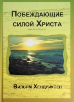 ПОБЕЖДАЮЩИЕ СИЛОЙ ХРИСТА. Вильям Хендриксен