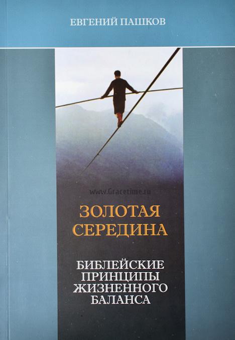 ЗОЛОТАЯ СЕРЕДИНА. Библейские принципы жизненного баланса. Евгений Пашков