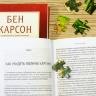 ВСЯ КАРТИНА. Бен Карсон