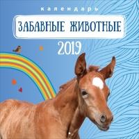 Перекидной календарь 2019: Забавные животные (детский)