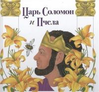 ЦАРЬ СОЛОМОН И ПЧЕЛА. Далия Гардоф-Ренберг