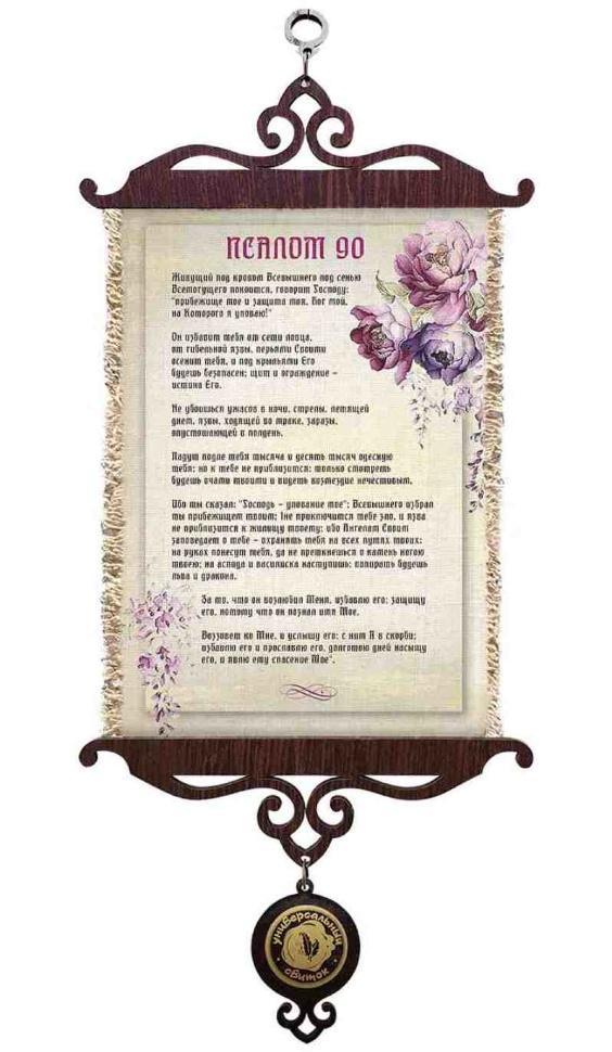 """Свиток """"ПСАЛОМ 90"""" /формат А5/ (цветы)"""