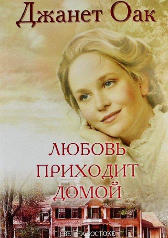 ЛЮБОВЬ ПРИХОДИТ ДОМОЙ. Книга 8. Джанет Оак