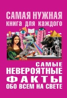 САМЫЕ НЕВЕРОЯТНЫЕ ФАКТЫ ОБО ВСЕМ НА СВЕТЕ. Юлия Бекичева