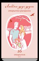 ЛЮБИТЕ ДРУГ ДРУГА. ОТКРЫТКИ-РАСКРАСКИ. 16 открыток