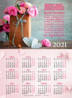 Листовой календарь 2021: Любовь долготерпит… /формат А3/