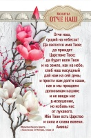 Открытка одинарная 10x15: Молитва Отче наш!