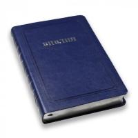 БИБЛИЯ КАНОНИЧЕСКАЯ 055 MTiS Темно-синий Сафир, термовинил, серебристый обрез, индексы, закладка /135х210/