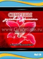 СЕКРЕТЫ ДУХОВНОЙ ЗРЕЛОСТИ. Алексей Коломийцев - 1 CD