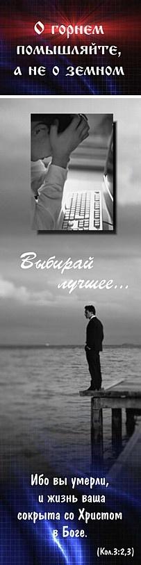 """Закладка """"ВЫБИРАЙ ЛУЧШЕЕ"""" №1"""