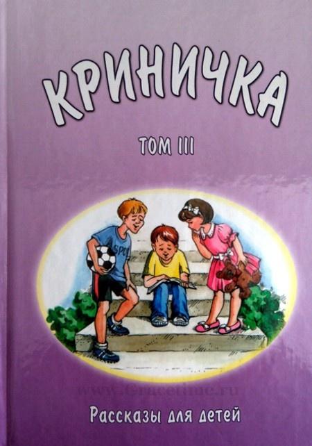 КРИНИЧКА. Рассказы для детей. Том 3
