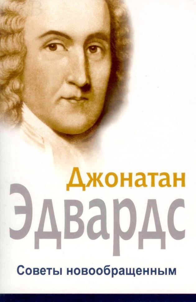 СОВЕТЫ НОВООБРАЩЕННЫМ. Джонатан Эдвардс
