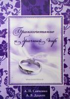 БРАКОСОЧЕТАНИЕ И БРАЧНЫЙ ПИР. А.П. Савченко и А.В. Дудник