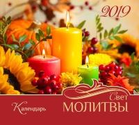 Перекидной календарь 2019: Свет молитвы