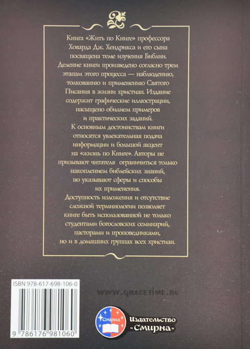 ЖИТЬ ПО КНИГЕ. Ховард Дж. Хендрикс, Уильям Д. Хендрикс