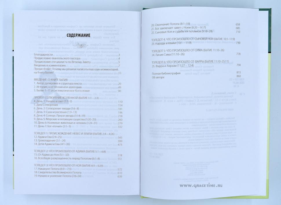 ХРОНИКА НАЧАЛА. Богословский, исторический и научный комментарий на Книгу Бытия 1–11. Джонатан Д. Сарфати
