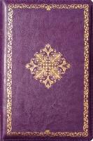 БИБЛИЯ 045 Крест из цветов, фиолетовая, термо винил, зол. срез, парал. места по центру страницы, 2 закладки /125х195/ 1