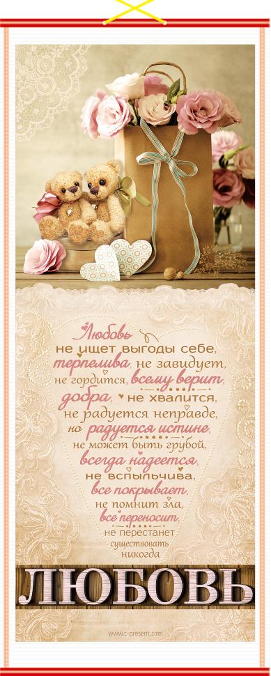 "Панно на стену из тростника ""ЛЮБОВЬ"" 1 Кор. 13 /ПКТ-53/"