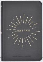 БИБЛИЯ 047 TI Сияние, черный цвет, кожаный переплет, зол. обрез, индексы, две закладки /120х180/