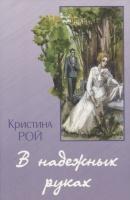 В НАДЕЖНЫХ РУКАХ. Кристина Рой