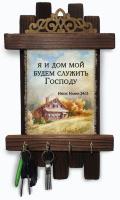 """Ключница """"Я И ДОМ МОЙ"""""""