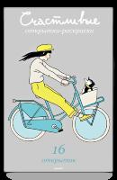 СЧАСТЛИВЫЕ ОТКРЫТКИ-РАСКРАСКИ. 16 открыток