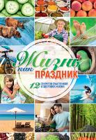 ЖИЗНЬ КАК ПРАЗДНИК. 12 секретов счастливой и здоровой жизни. Наталья Иванова