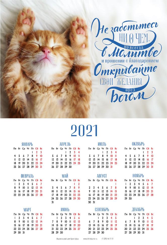Листовой календарь 2021: Не заботьтесь ни о чём /формат А4/