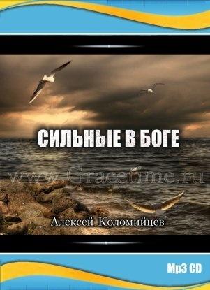 СИЛЬНЫЕ В БОГЕ. Алексей Коломийцев - 1 CD