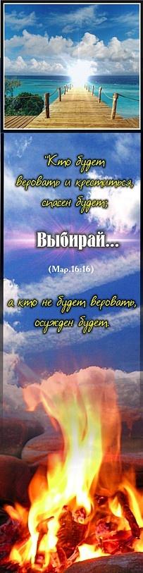 """Закладка """"ВЫБИРАЙ ЛУЧШЕЕ"""" №2"""