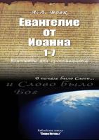 ЕВАНГЕЛИЕ ОТ ИОАННА - часть 1. Андрей Вовк