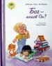 БОГ - КАКОВ ОН? Цветные иллюстрации. От 3-7 лет. Кэтлин Лонг Бостром