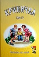 КРИНИЧКА. Рассказы для детей. Том 4