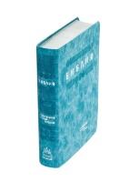 БИБЛИЯ В СОВРЕМЕННОМ ПЕРЕВОДЕ под ред. М.П. Кулакова /гибкий переплет, голубая рециклированная кожа, серебристый обрез/