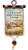 "Свиток ""Я И ДОМ МОЙ"" /формат А4/"