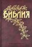 БИБЛИЯ ГЕЦЕ 063 формат. Оливковая ветвь, твердый переплет, прошитая, цвет бордо /145х215/