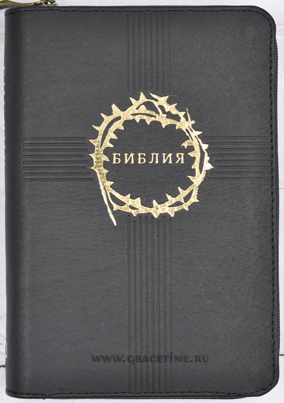 БИБЛИЯ 047 Z Терновый венец, черный цвет, кожаный переплет, молния, зол. обрез, закладка /120х180/