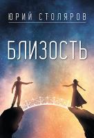 БЛИЗОСТЬ. Юрий Столяров
